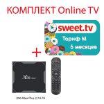 Sweet.TV Тариф M на 6 месяцев для пяти устройств + X96 Max Plus (Max+) 2/16 Гб Smart TV Box ТВ приставка