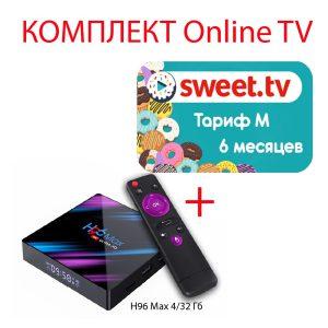 Sweet.TV Тариф M на 6 месяцев для пяти устройств + H96 MAX 4/32 Гб Android 10 Smart TV Box ТВ приставка